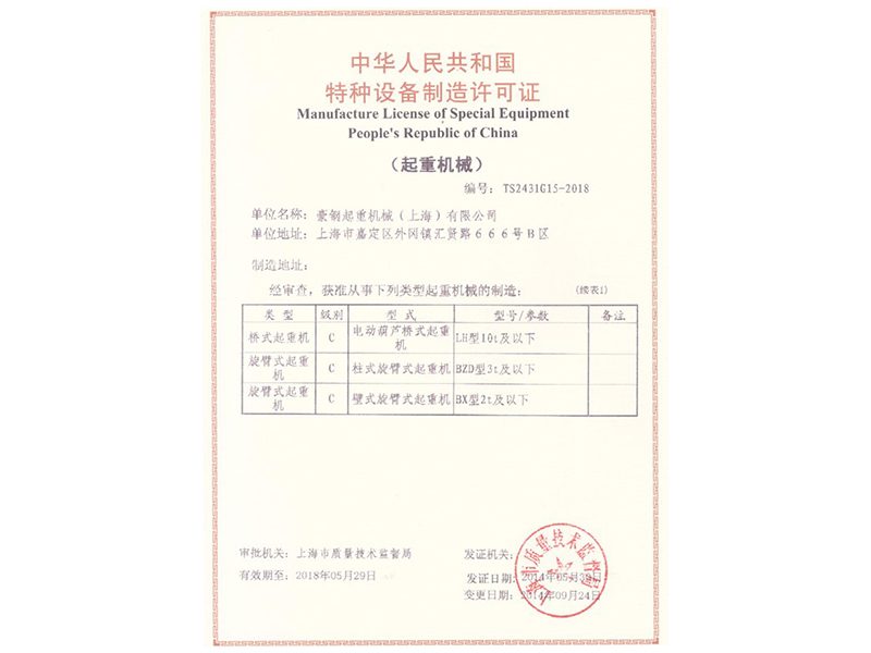 辰泓起重-制造许可证