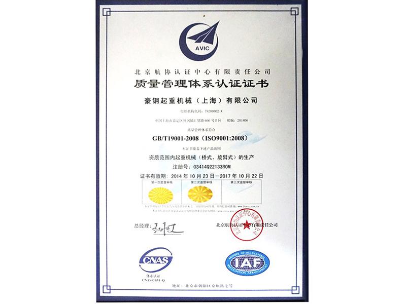 辰泓起重-质量管理体系认证证书