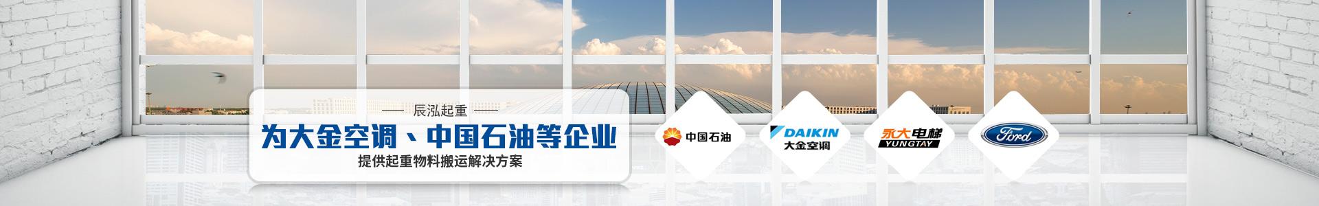 辰泓起重-為大金空調、中國石油等企業提供起重搬運解決方案